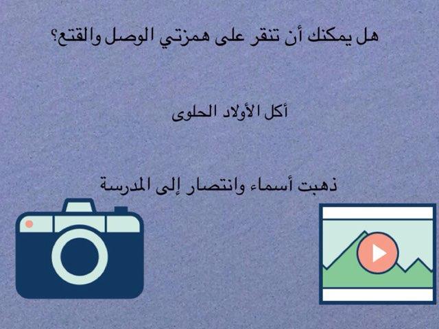 لعبة 85 by ام عبدالرحمن فاروق