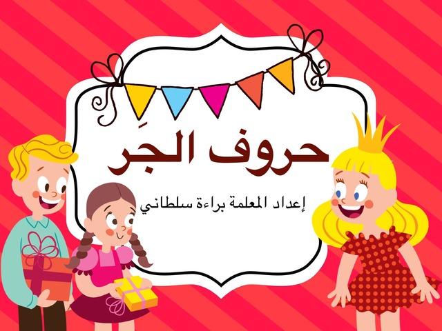 حروف الجر by Baraah Sultany