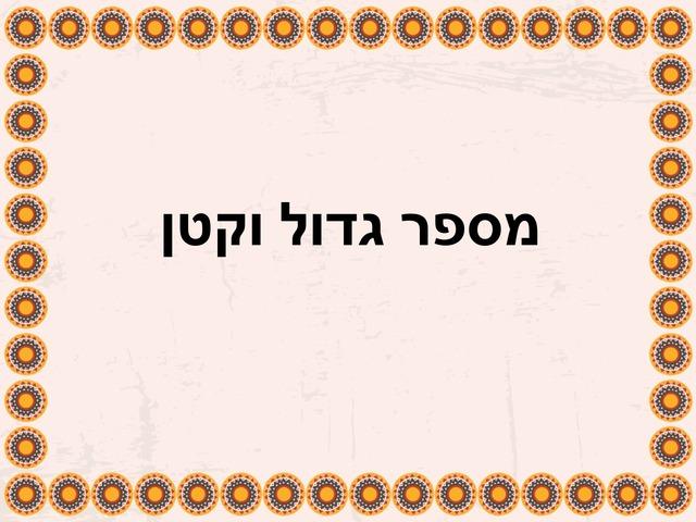 מספר גדול וקטן by חן גמליאל