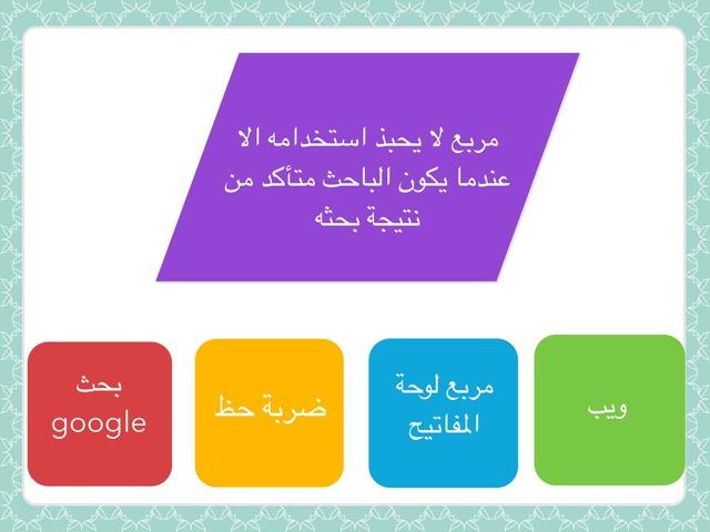 بحث ومصادر by Teacher  Wa