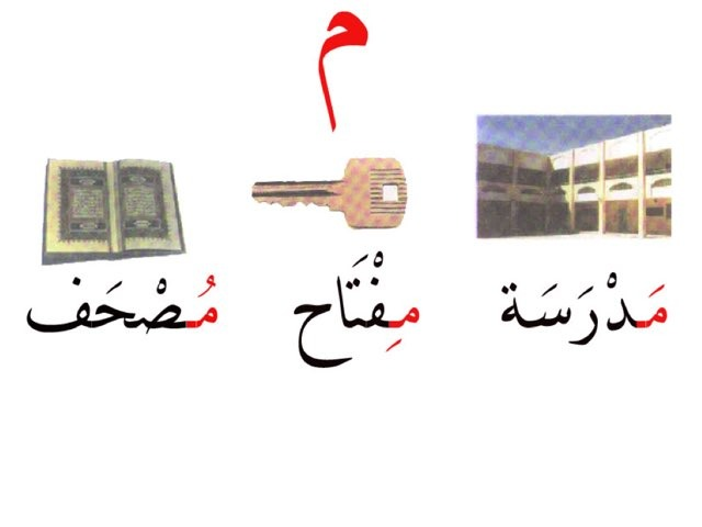 حرف الميم by Noura Alshalahi