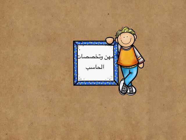 مهن وتخصصات الحاسب by Abeer Alabeer