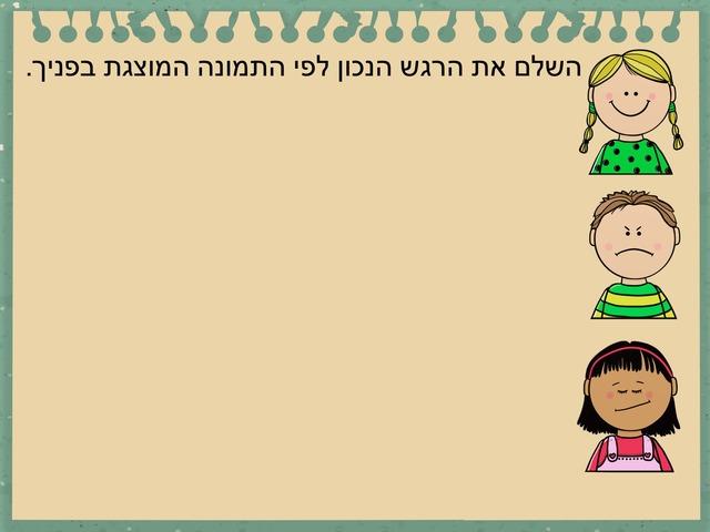 מור ודורית 1 by Mor Harush