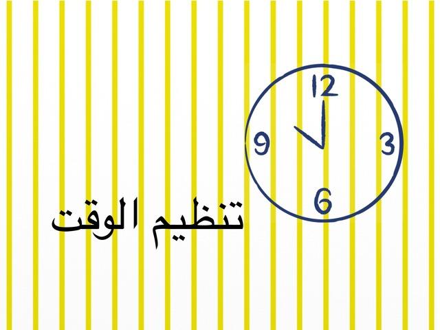 درس تنظيم الوقت by محمد المحمد