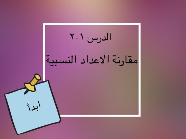 درس مقارنة الاعداد النسبية وترتيبها. by Dania Alkhayat