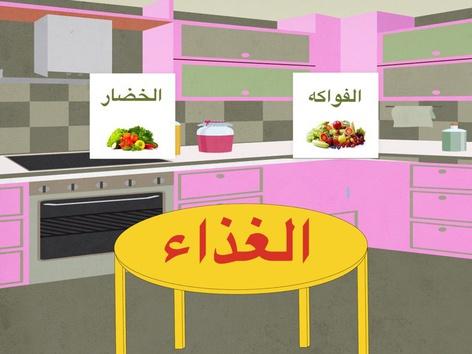الغذاء  by سارة ابالخيل
