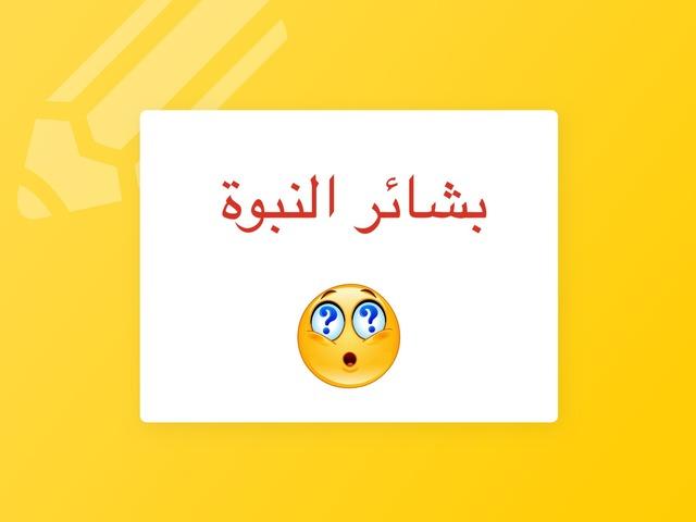 بشائر النبوة by rawan almeatish