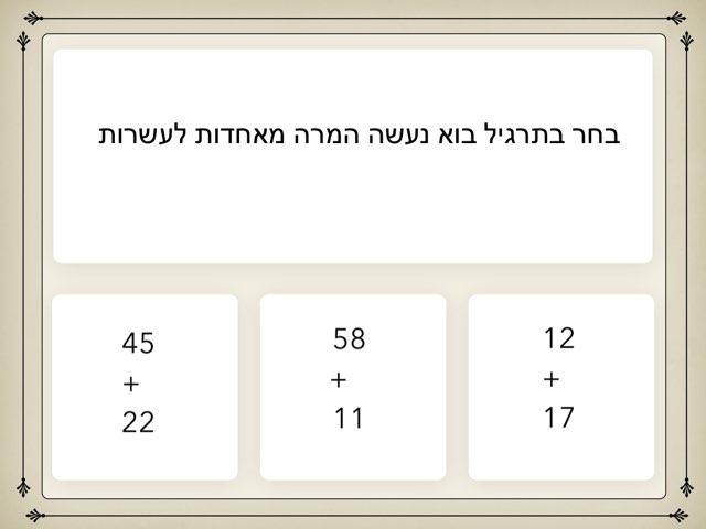 משחק1 by linoy hadad