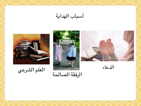 الهداية by Abodi Kkl