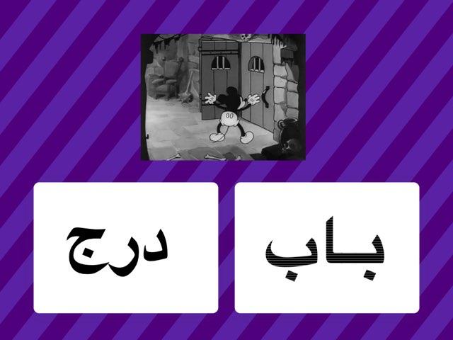 كلمة باب by Noura Abdulaziz Al-amr