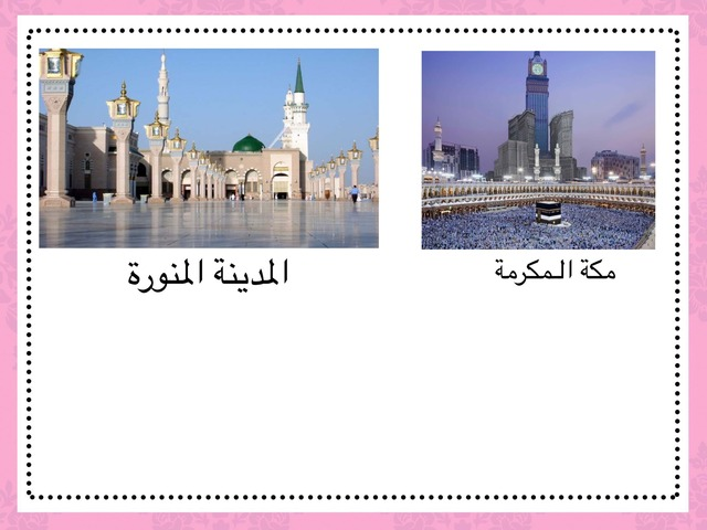 رتب الكلمات - احب وطني by Amer Alharbi