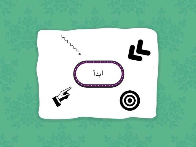 اختبار كتابة الهمزة by Areej Saleh
