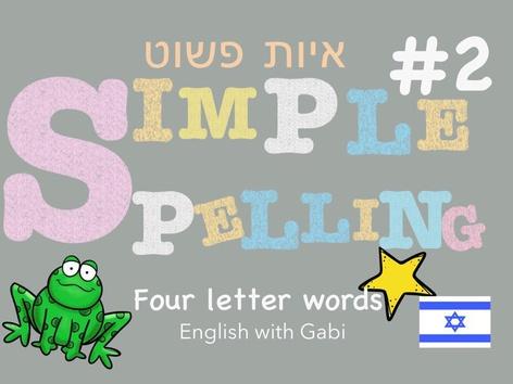 איות פשוט #2: Four Letter Words by English with Gabi אנגלית עם גבי