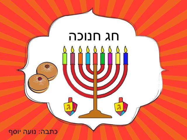 חג חנוכה by נועה יוסף