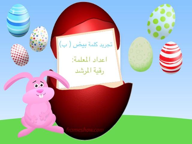 تجريد كلمة بيض وحرف ب by Rgooya Alm