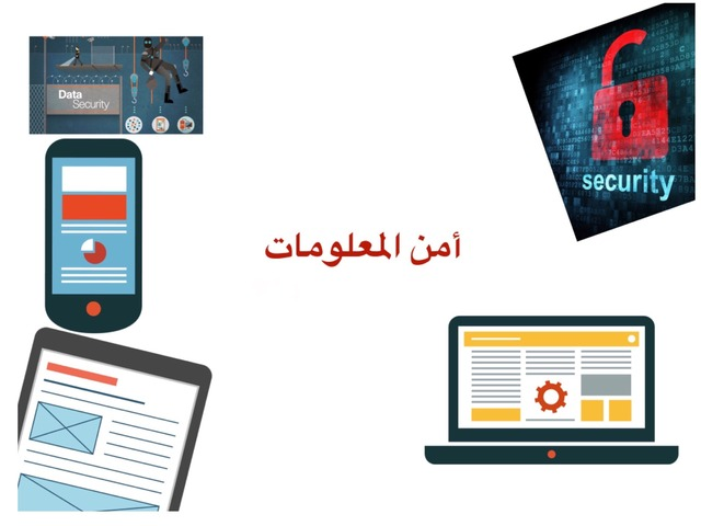 أمن المعلومات  by M Alnajrani