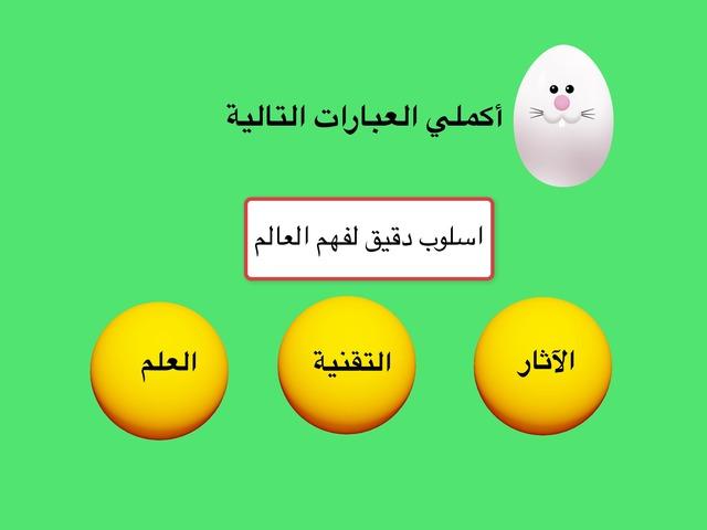 العلم  by نعيمه جواد