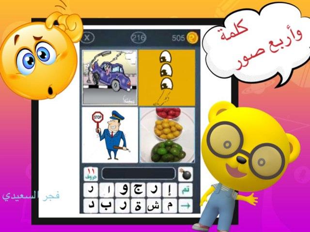 علامات المرور by Fajer Alsaeedi