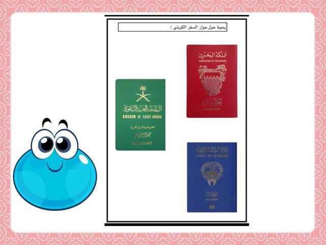 جواز السفر  by Hanna alazmi