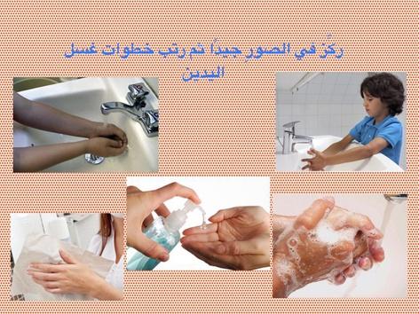 خطوات غسل اليدين  by ابتسام الراشدي