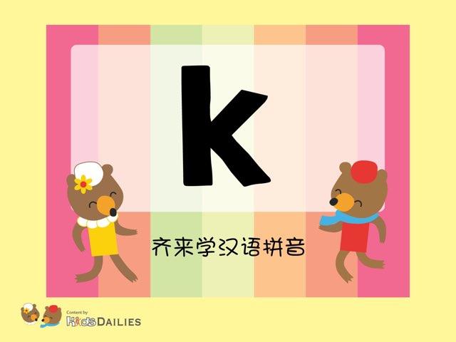齐来学汉语拼音''k'' by Kids Dailies