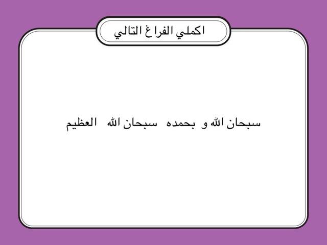 اكملي by Hala Ss