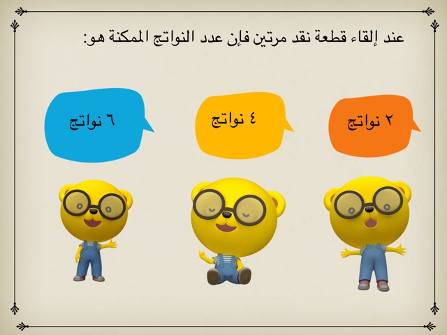 عد النواتج by Emo Gh