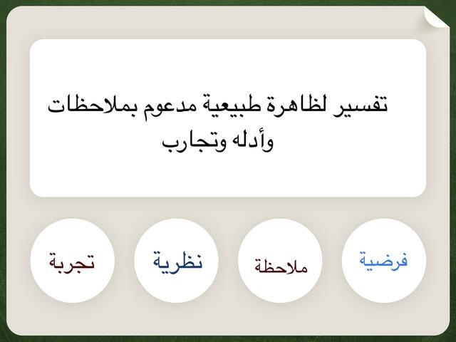 تقويم طبيعة العلم by احمد كريري