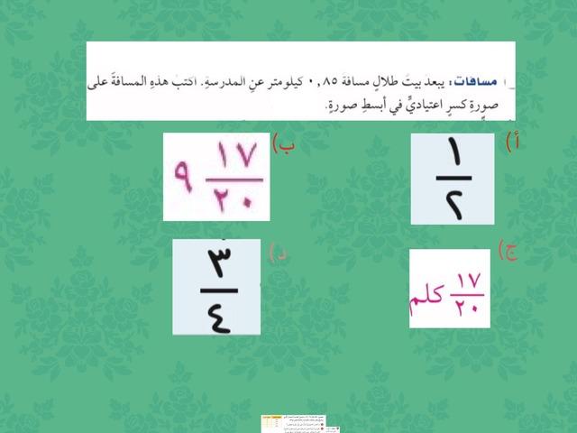 كتابةالكسور العشرية في صورة كسر أعتيادي  by suad ali