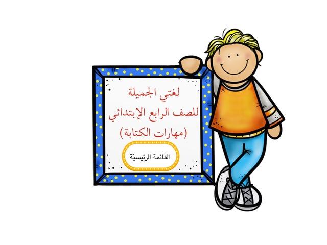 لغتي الجميلة  by W/ Masoud