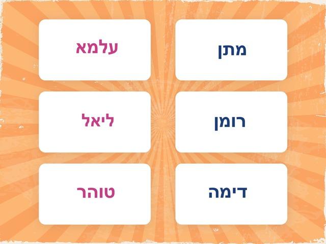 שמות הילדים בן או בת by Yael Godik