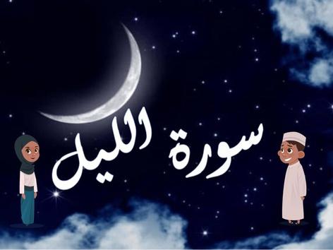 سورة الّيل by Sinah for learning Arabic