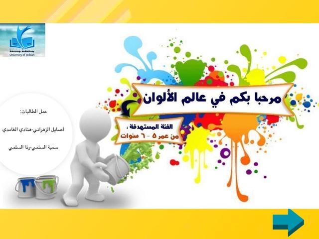 تعلم الألوان الأساسية by Asayl Alzahrani
