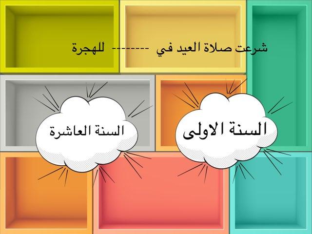 صلاة العيدين by Dalal Al-rashidi