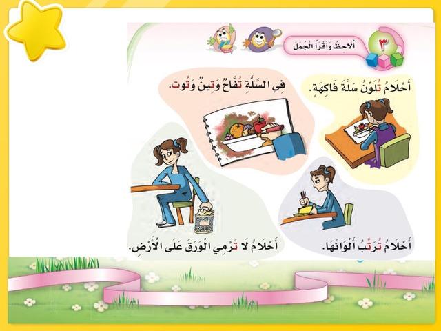 حرف التاء  by أم عبدالمحسن