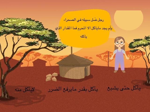 المضطر by السامر الحربي