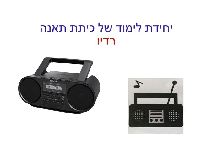 רדיו  by בית ספר אגם