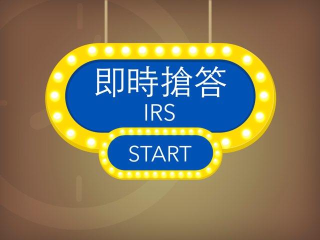 IRS搶答 by Union Mandarin 克