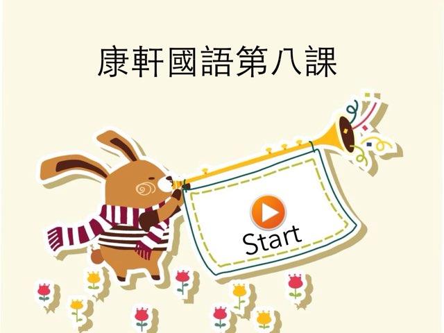 康軒首冊 第九課 by Union Mandarin 克