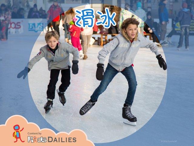 關於滑冰的知識 by Kids Dailies