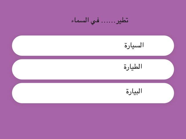 تطير by mohamed Swaed