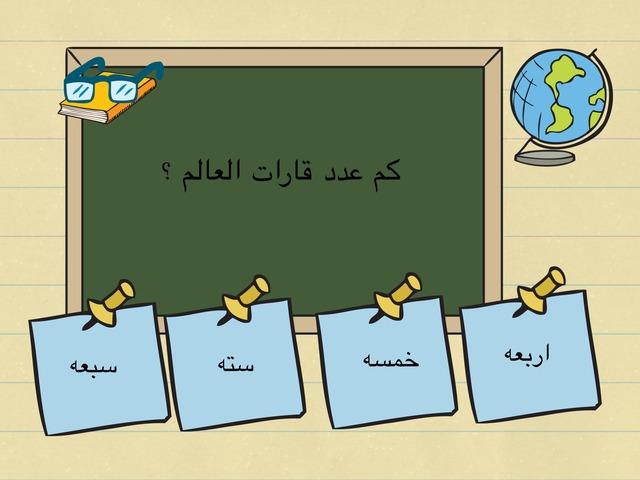 جفرافيا by somayah Ali