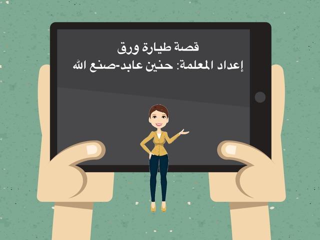 قصة طيارة ورق - حنين صنع الله  by Hanen Sanallah