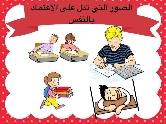 الثقه بالنفس by المعلمه فاطمه