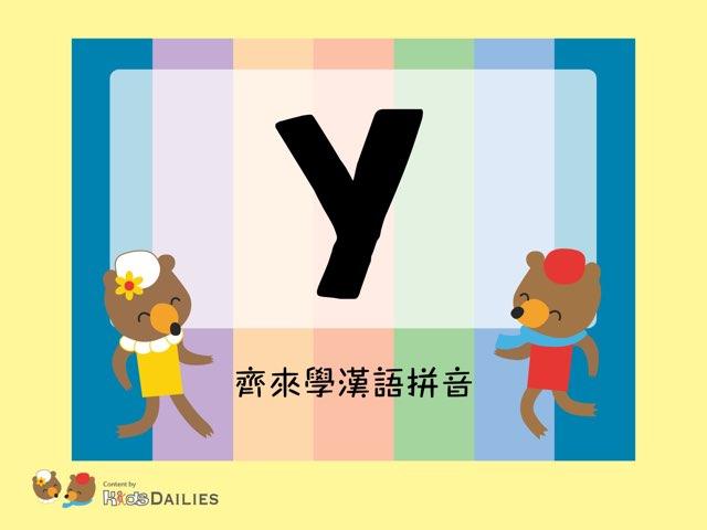齊來學漢語拼音「y」 by Kids Dailies