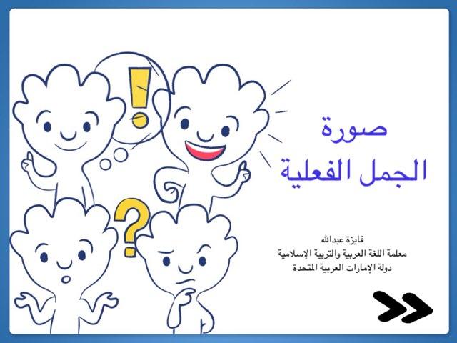 صورة الجمل الفعلية by Faiza Abdulla