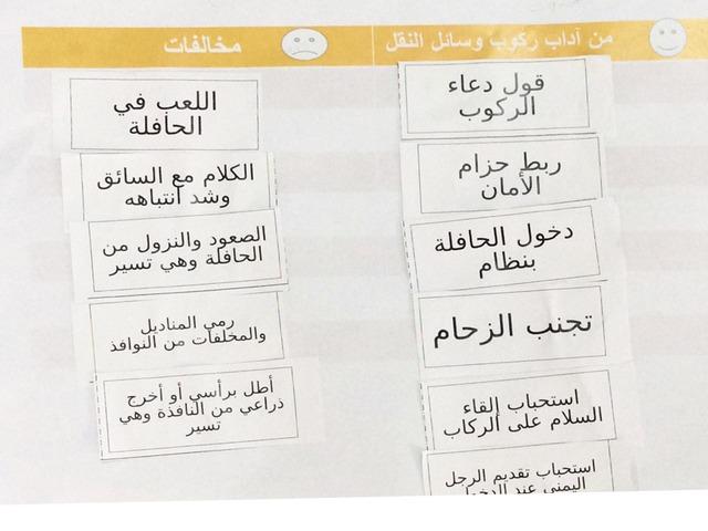 آداب ركوب وسائل النقل by Esmat Ali