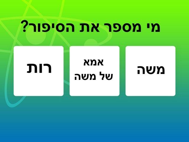משחק 6 by Hadar Itzhaki