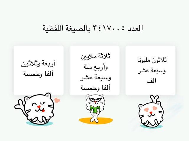 مسابقة نجمة الرياضيات للصف الرابع الابتدائي ١ by غادة الجريسي