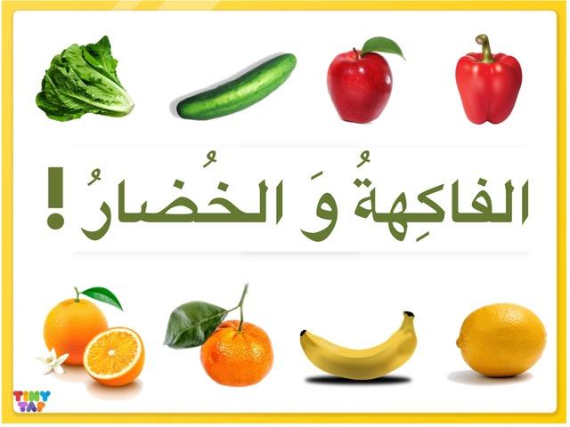 الفاكهة والخضار by Hanen Sanallah